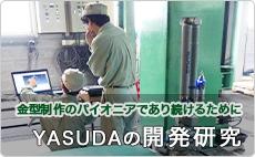 保田鉄工の開発研究