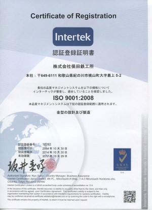ISO9001-2008-J_RR